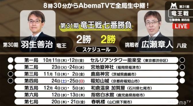 将棋・12月3日週の主な対局予定 4、5日に竜王戦第5局 羽生善治竜王タイトル100期に王手か、無冠の危機か | AbemaTIMES