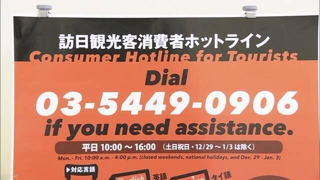 「お通しは無料?」外国人の消費者トラブルに電話相談