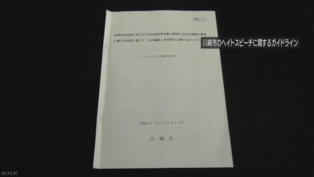ヘイトスピーチ規制ガイドライン 講演会に初適用 川崎 | NHKニュース