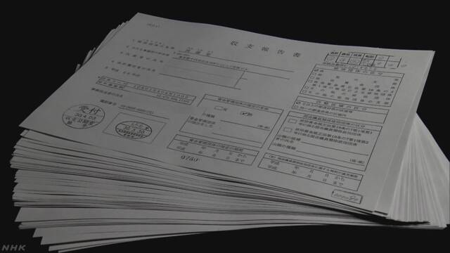"民進党の32億円「希望」「立民」「無所属」に一部 ""流出"""