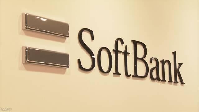 ソフトバンク 通信障害は復旧と発表