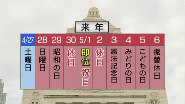 10連休法が成立 皇太子さまの天皇即位に伴い