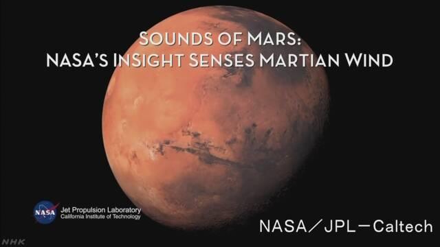 """火星の""""風の音"""" 初めて捉えた NASA"""