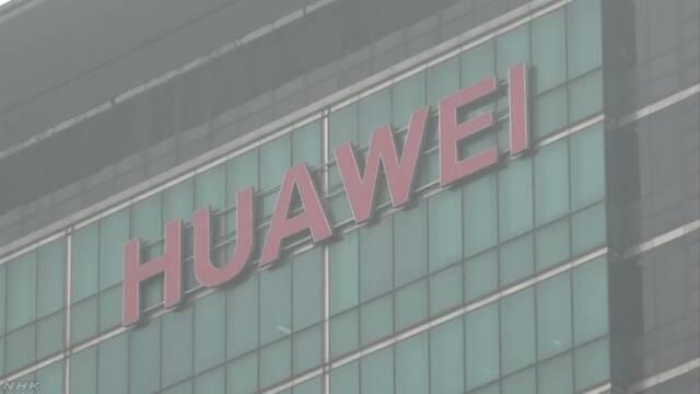 政府 通信機器調達でリスク考慮「ファーウェイ」事実上排除か | NHKニュース