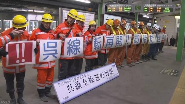 163日ぶりJR呉線が全線復旧 西日本豪雨で被災 広島 | NHKニュース