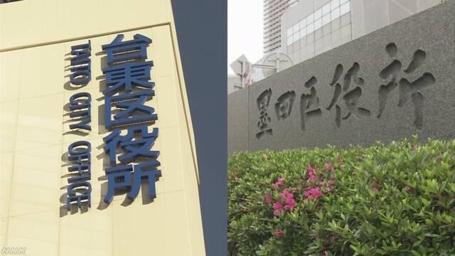 マイナンバー入力業務無断再委託 台東区と墨田区でも44万件余 | NHKニュース