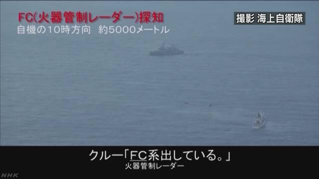 レーダー照射 映像公開も韓国側否定 早期解決は困難か | NHKニュース