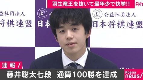 藤井聡太七段、最年少で通算100勝達成「一局一局の積み重ね」勝率は脅威の.847
