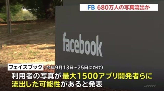 フェイスブック、680万人の写真流出か