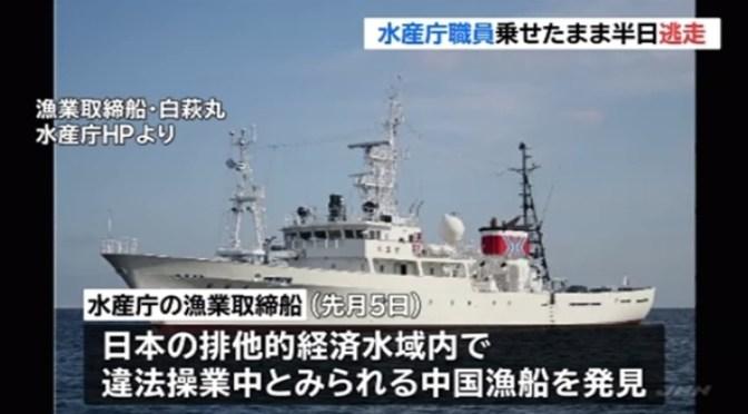 立ち入り検査中の中国漁船が水産庁職員乗せ逃走