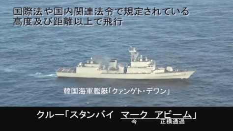 防衛省が公開した、海自哨戒機から撮影された火器管制レーダーを照射した韓国海軍「クァンゲト・デワン」級駆逐艦の映像=20日、石川県・能登半島沖(防衛省提供)