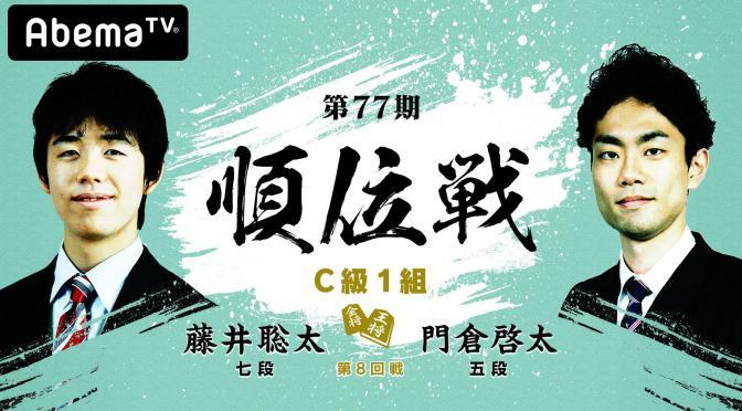 第77期 順位戦 C級1組 第8回戦 藤井聡太七段 対 門倉啓太五段 | AbemaTV