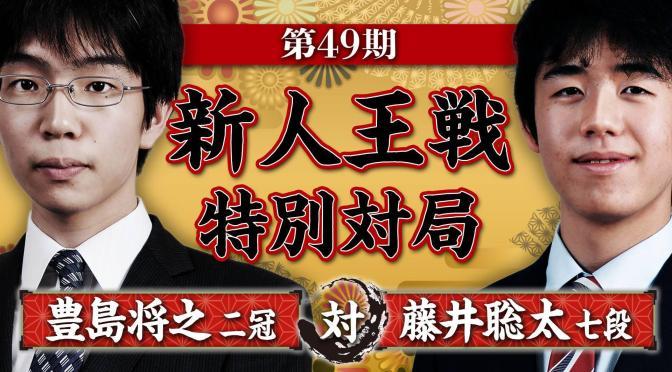 """藤井聡太七段の新人王優勝記念対局!対局相手は""""現役最強""""豊島将之二冠"""
