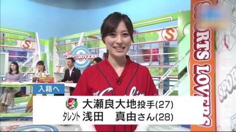 カープ大瀬良投手とタレントの浅田真由さん入籍へ