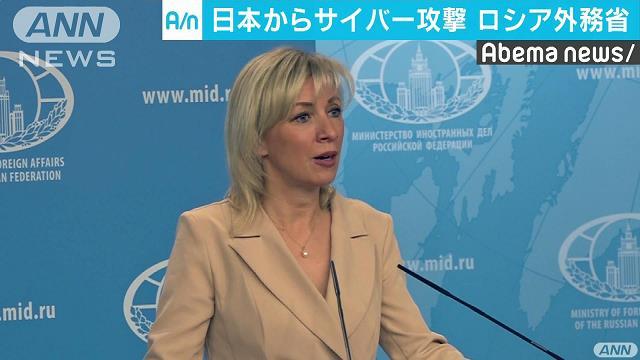 ロシア外務省「日本国内からサイバー攻撃受けた」