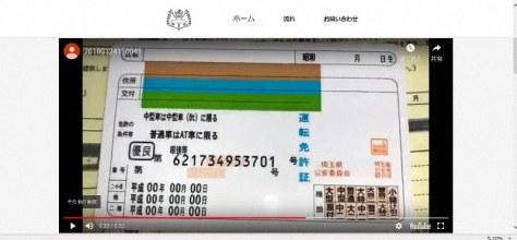 有印公文書偽造容疑で愛知県警に摘発された男5人が利用していたサイト。偽造運転免許証を映した動画を見ることができる=2018年12月30日午前1時22分、井口慎太郎撮影