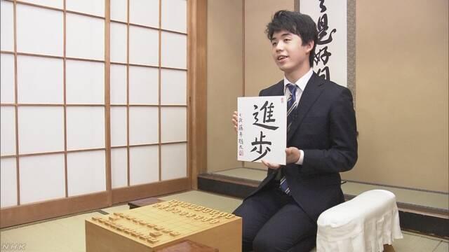 藤井七段「タイトルに近づける1年に」 | NHKニュース