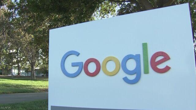 グーグルに制裁金62億円余「個人データ保護規則違反」 仏