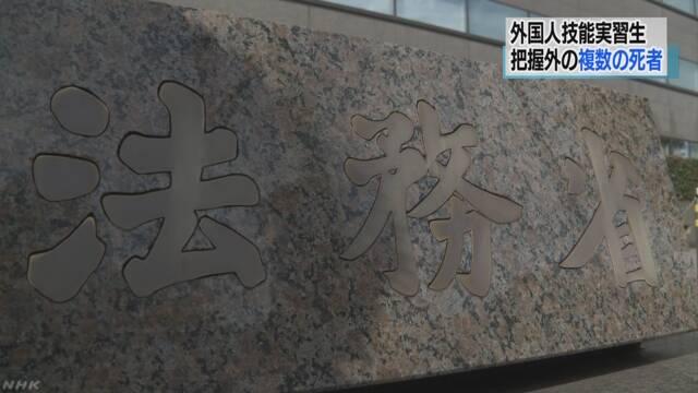 外国人技能実習生 法務省の把握以外にも複数の死者 | NHKニュース