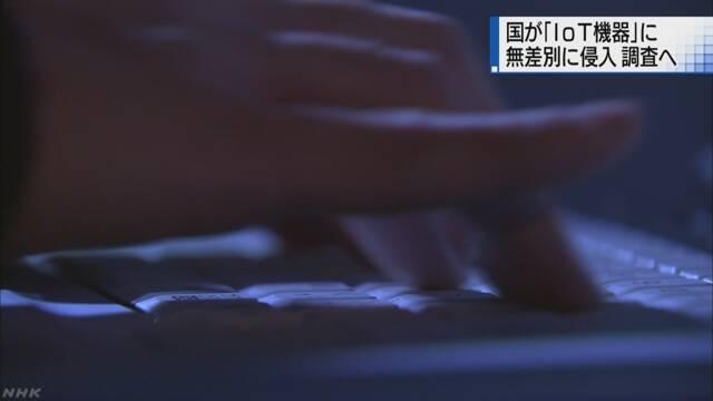 総務省 IoT機器に無差別侵入し調査へ 前例ない調査に懸念も | NHKニュース