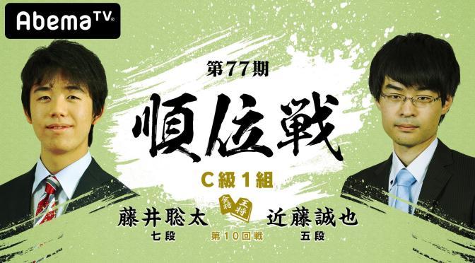 第77期 順位戦 C級1組 第10回戦 藤井聡太七段 対 近藤誠也五段