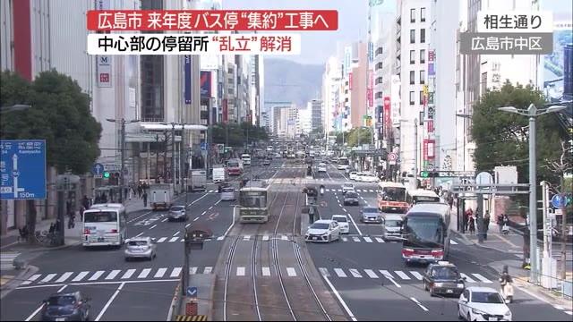 広島市中心部の「乱立」バス停を「わかりやすく」集約へ | 広島ニュースTSS | TSSテレビ新広島