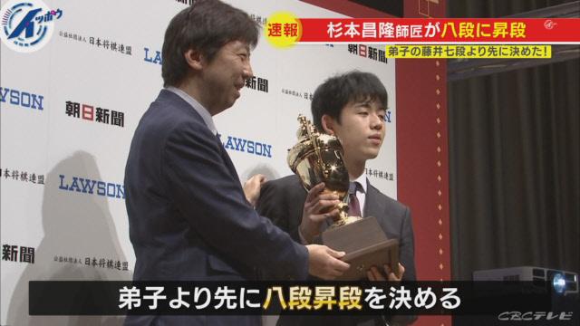 藤井聡太七段の師匠・杉本昌隆七段が八段に昇段