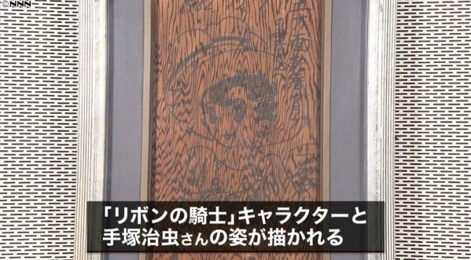 「トキワ荘」解体時の手塚さん直筆の画公開|日テレNEWS24