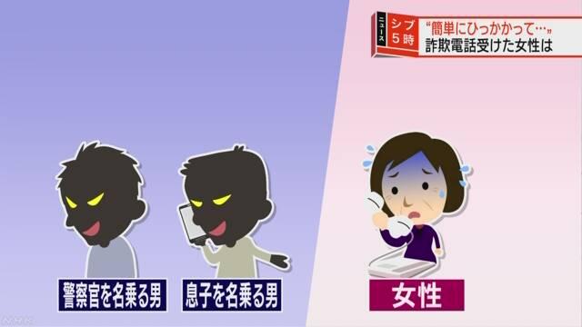 詐欺電話 被害者は受けた時点でだまされている 警察庁調査 | NHKニュース
