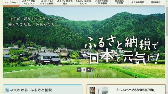 ふるさと納税 過去の返礼品も制度対象外の判断材料に | NHKニュース