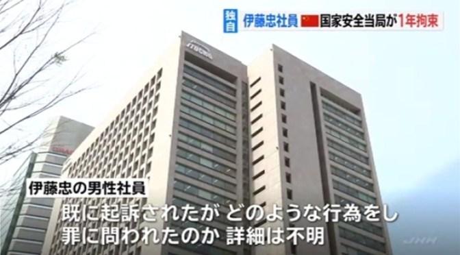 中国国家安全当局、伊藤忠社員を1年間拘束 TBS NEWS