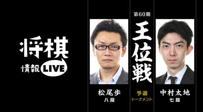 [将棋情報LIVE]第60期王位戦予選トーナメント 松尾歩八段 対 中村太地七段 | AbemaTV