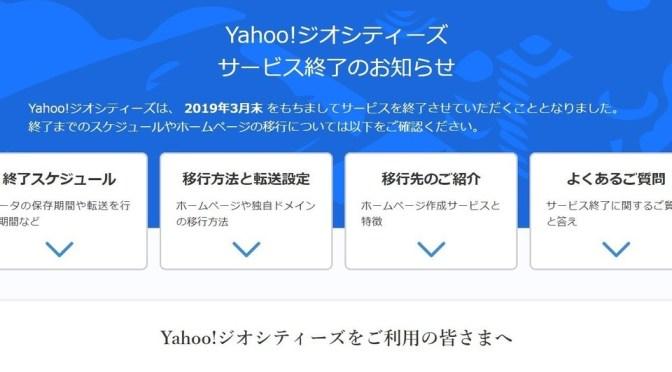 「Yahoo!ジオシティーズ」が3月末で終了…サイト移行は可能? 担当者「まだ間に合います」 – FNN.jpプライムオンライン