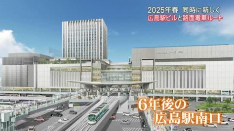 広島駅南口 2025年春に一新へ