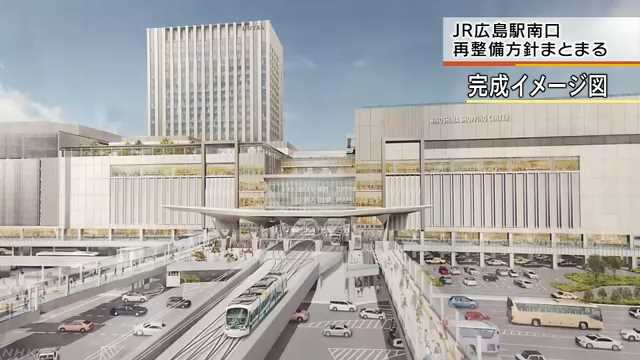 広島駅南口 再整備方針まとまる
