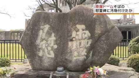 原爆ドームそば慰霊碑に汚物付着