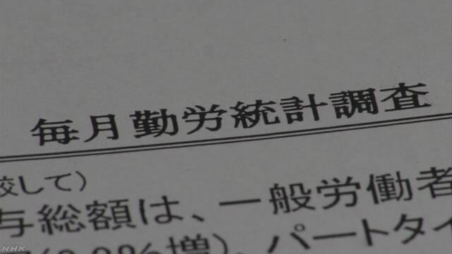 「毎月勤労統計調査」 さかのぼって補正せずは十分議論せず | NHKニュース