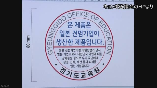 「日本の戦犯企業の製品です」ステッカー義務づけ条例案 韓国