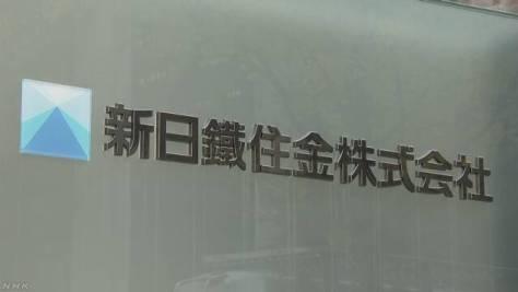 「徴用」めぐる裁判 原告側が新日鉄株式の売却 先送りの方針