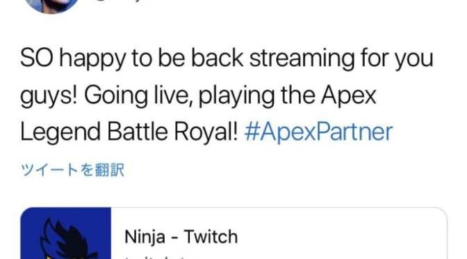 ゲーマーの「Ninja(ニンジャ)」さんがツイッターに投稿した新作ゲームの中継予告(共同)