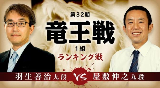 第32期 竜王戦1組 ランキング戦 羽生善治九段 対 屋敷伸之九段 | AbemaTV