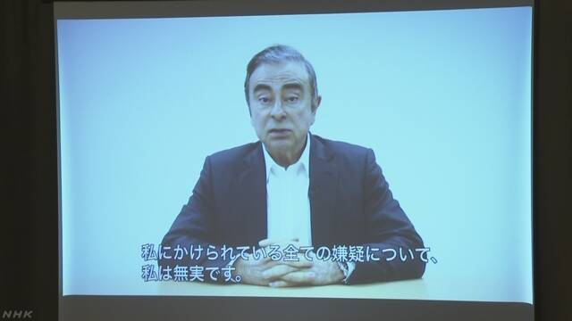 ゴーン前会長の動画公開「すべての嫌疑で私は無実」 | NHKニュース