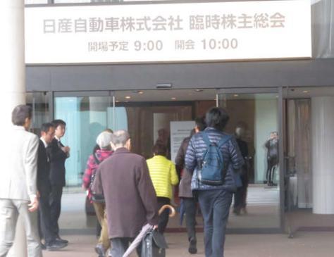 日産臨時株主総会が都内のホテルで開催され、株主が詰めかけた
