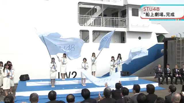「STU48」船上劇場の就役式