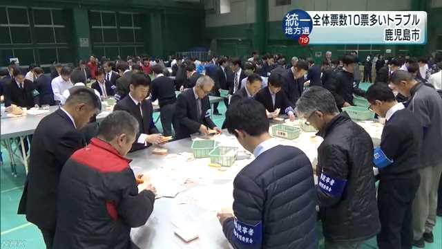 開票したら投票数より10票多い|NHK 鹿児島県のニュース