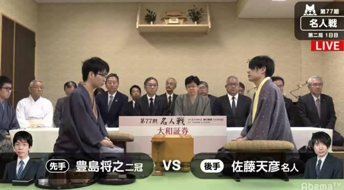 豊島将之二冠が連勝か 佐藤天彦名人が反撃か 注目の一局が開始/名人戦七番勝負第2局