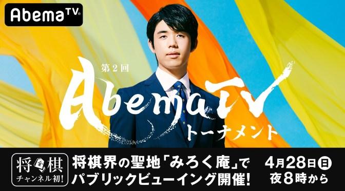 将棋めしの聖地「みろく庵」が一夜限りの復活 4月28日、第2回AbemaTVトーナメントのパブリックビューイング開催決定にファン「復活うれしい!」
