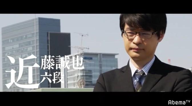 近藤誠也六段、直感信じて「勢いよく」2度目の挑戦で頂点へ/AbemaTVトーナメント予選Aブロック | AbemaTIMES