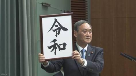 新元号「令和」 官房長官会見(発言全文)
