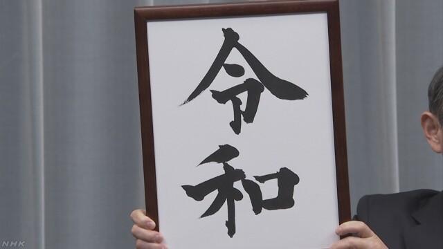 「令和」は「beautiful harmony」海外に説明へ | NHKニュース